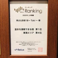 2020年度上半期Reluxランキング複数部門において受賞‼