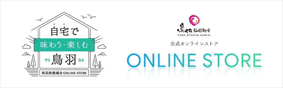 鳥羽旅館組合 ONLINE STORE